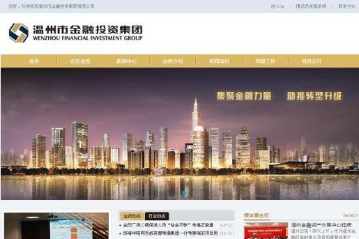 温州金融投资集团
