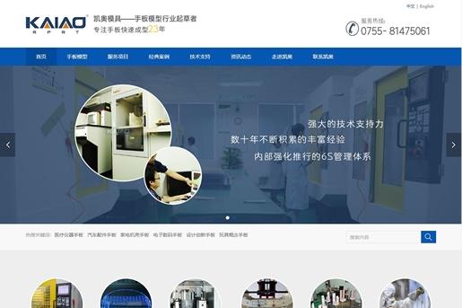 深圳市凯奥模具技术有限公司