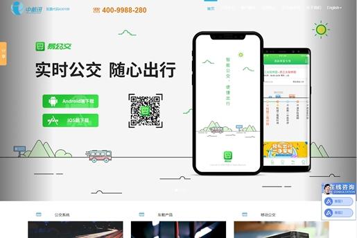 中航讯科技股份有限公司
