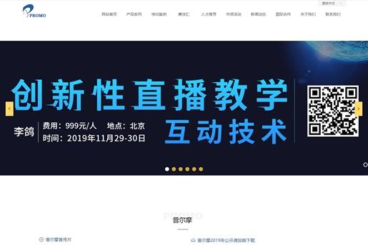 普尔摩(北京)咨询有限公司