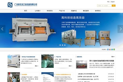 新龙浩工业设备