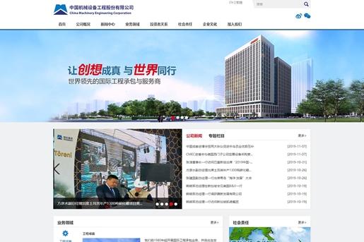 中国机械设备工程股份有限公司