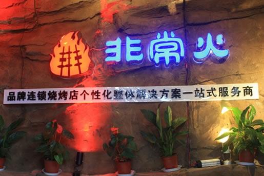 北京非常火自动烧烤炉