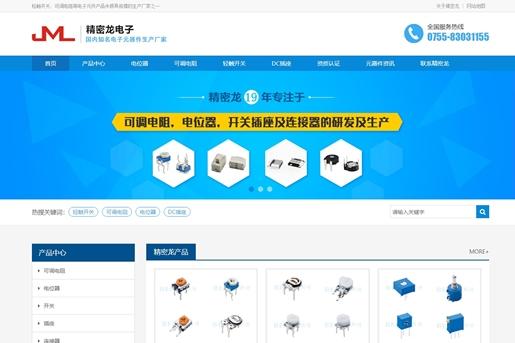 深圳市精密龙电子科技有限公司