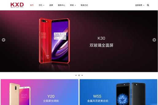深圳市垦鑫达科技有限公司