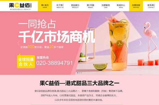 果C益佰-甜品店加盟