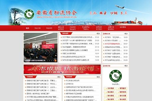 安徽省物流协会