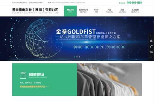 金拳GOLDFIST制服管理系统