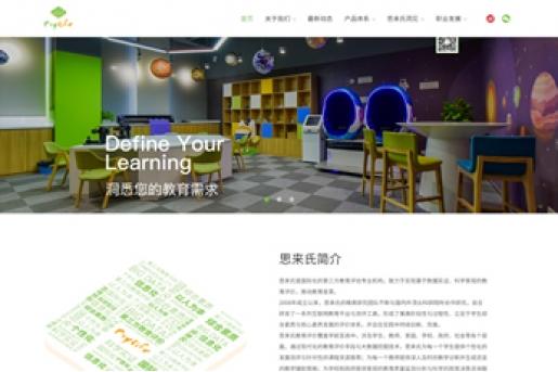 思来氏-教育评估专业机构