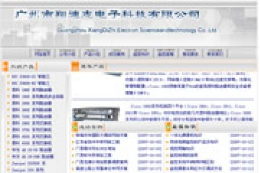广州市翔迪志电子科技有限公司
