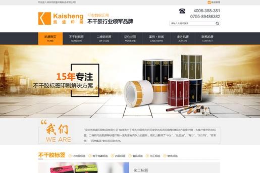 深圳凯盛印刷制品有限公司
