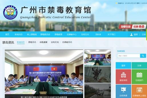 广州市禁毒教育馆