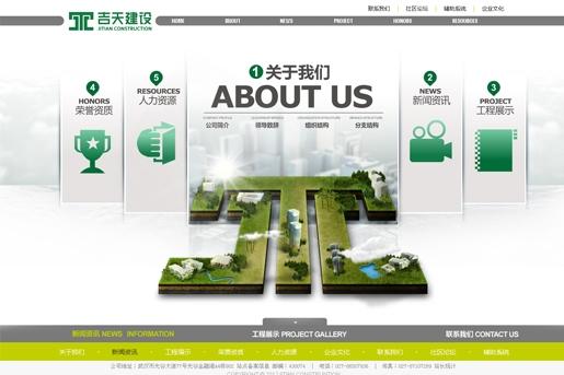 武汉吉天建设工程