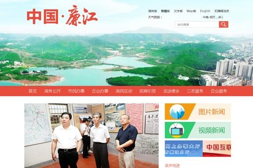 廉江市政府信息网