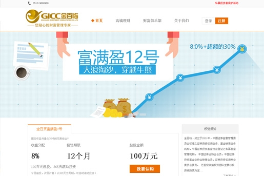 金百临-资产管理平台