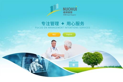 诺辉医院管理股份有限公司