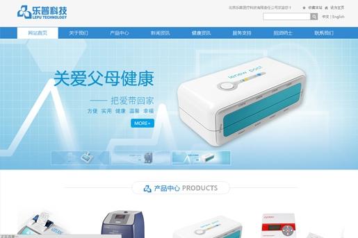 乐普医疗科技有限责任公司