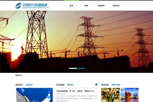中国电力传媒